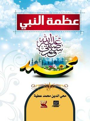 cover image of عظمة النبي محمد صلى الله عليه وسلم