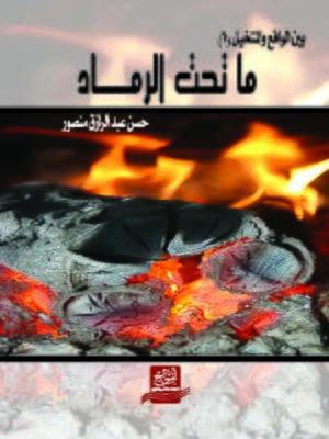 cover image of ما تحت الرماد