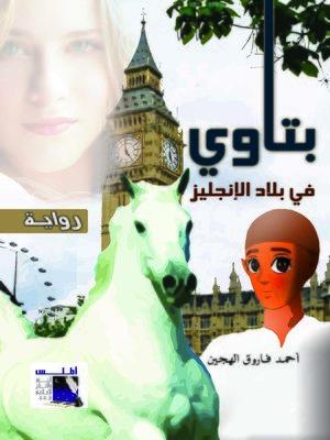 cover image of بتاوي في بلاد الإنجليز