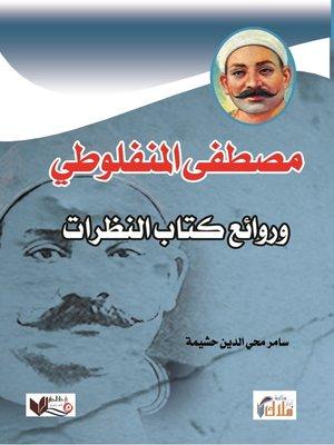 cover image of مصطفى المنفلوطي وروائع كتاب النظرات