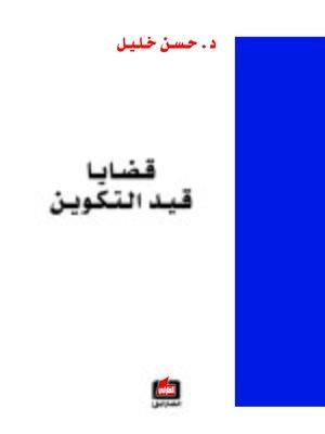 cover image of قضايا قيد التكوين