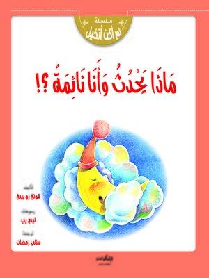 cover image of ماذا يحدث وأنا نائمة ؟!