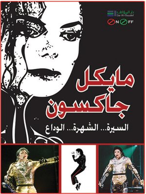 cover image of مايكل جاكسون : السيرة.. الشهرة.. الوداع