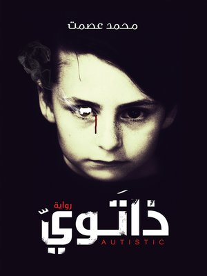 cover image of ذاتوي