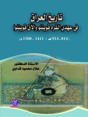 cover image of تاريخ العراق في عهدي القرة قوينلو والآق قوينلو (814-914هـ/1411-1508م )