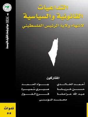 cover image of التداعيات القانونية والسياسية لانتهاء ولاية الرئيس الفلسطيني