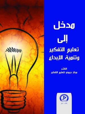 cover image of مدخل إلى تعليم التفكير و تنمية الإبداع