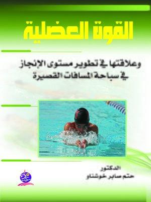 cover image of القوة العضلية و علاقتها في تطوير مستوى الإنجاز في سباحة المسافات القصيرة