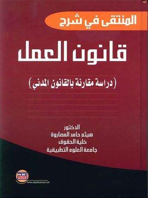 cover image of المنتقى في شرح قانون العمل