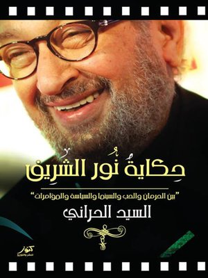 cover image of حكاية نور الشريف
