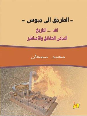 cover image of الطريق إلى يبوس : الله، التاريخ، إلتباس الحقائق والأساطير