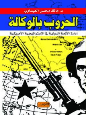 cover image of الحروب بالوكالة : إدارة الأزمة الدولية في الإستراتيجية الأمريكية