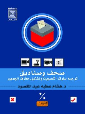 cover image of صحف و صناديق : توجيه سلوك التصويت و تشكيل معارف الجمهور