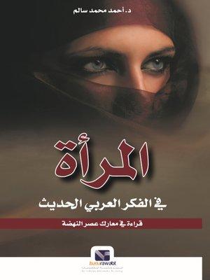 cover image of المرأة في الفكر العربي الحديث