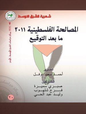 cover image of المصالحة الفلسطينية 2011