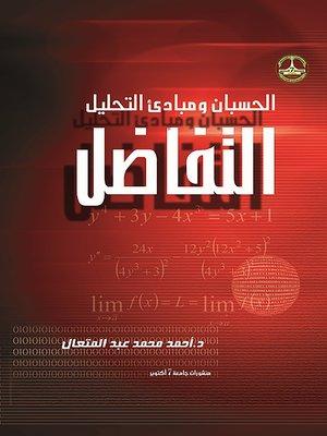 cover image of الحسبان ومبادئ التحليل-التفاضل
