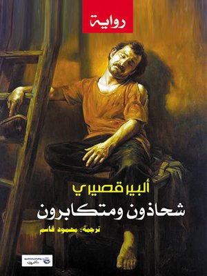 cover image of شحاذون ومتكابرون