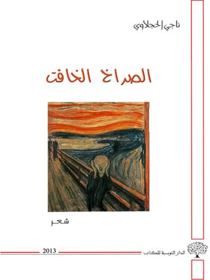 cover image of الصراخ الخافت