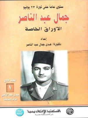 cover image of 60 عاما على ثورة 23 يوليو : جمال عبد الناصر : الأوراق الخاصة . الجزء الأول ، جمال عبد الناصر طالبا و ضابطا