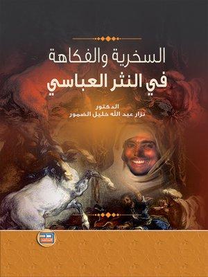 cover image of السخرية والفكاهة في النثر العباسي