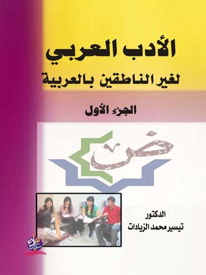 cover image of الأدب العربي لغير الناطقين بالعربية
