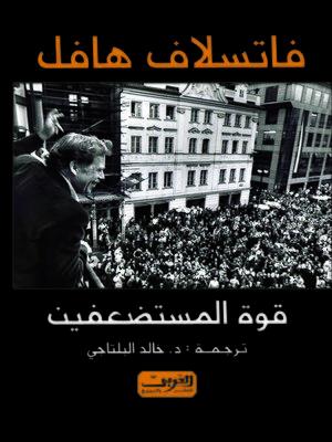 cover image of قوة المستضعفين