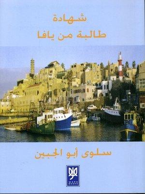 cover image of شهادة طالبة من يافا