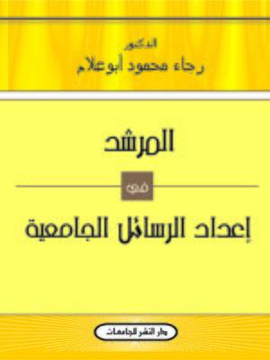 cover image of المرشد في إعداد الرسائل الجامعية