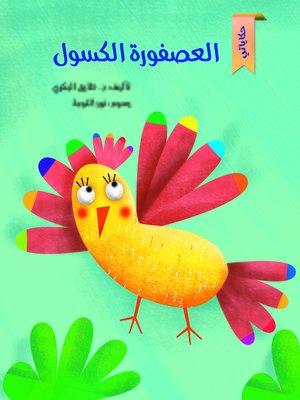 cover image of العصفورة الكسول