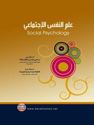 cover image of علم النفس الإجتماعي