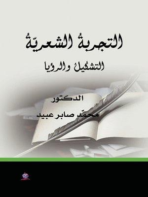 cover image of التجربة الشعرية : التشكيل والرؤيا