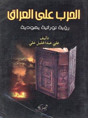 cover image of الحرب على العراق