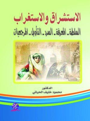 cover image of الاستشراق و الاستغراب : السلطة ، المعرفة ، السرد ، التأويل ، المرجعيات