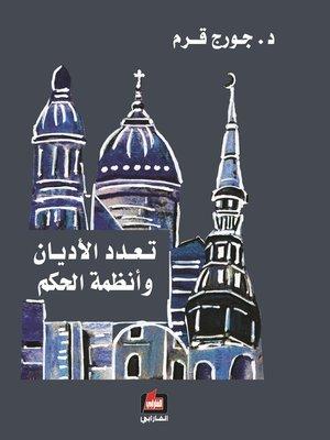 cover image of تعدد الأديان و أنظمة الحكم