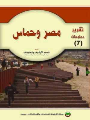 cover image of مصر و حماس