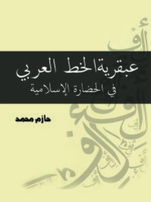 cover image of عبقرية الخط العربي في الحضارة الإسلامية