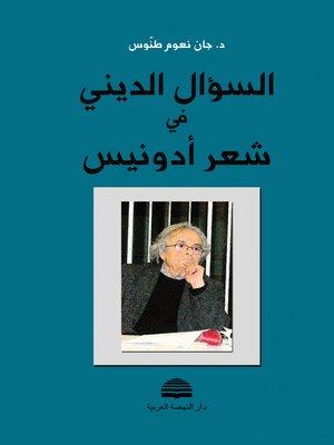 cover image of السؤال الديني في شعر أدونيس