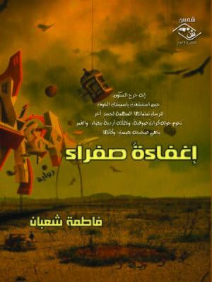 cover image of إغفاءة صفراء : رواية