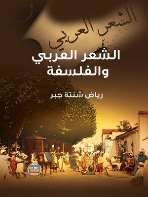 cover image of الشعر العربي والفلسفة : منذ أوائل القرن الثالث الهجري حتى نهاية القرن الخامس الهجري