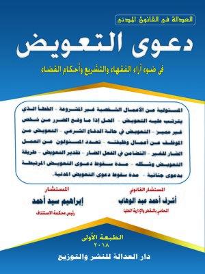 cover image of دعوى التعويض في ضوء آراء الفقهاء والتشريع وأحكام القضاء