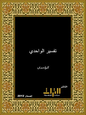 الوجيز في تفسير الكتاب العزيز للواحدي pdf