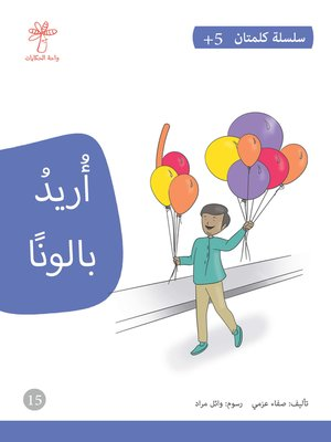 cover image of أريد بالونا