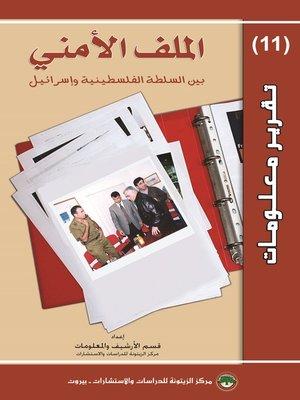 cover image of الملف الأمني بين السلطة الفلسطينية و إسرائيل