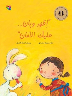 cover image of اظهر وبان... عليك الأمان