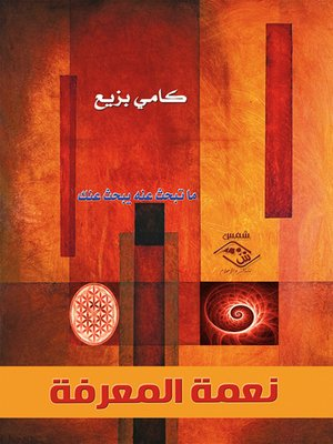 cover image of نعمة المعرفة : ما تبحث عنه يبحث عنك