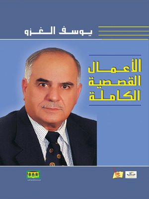 cover image of الأعمال القصصية الكاملة