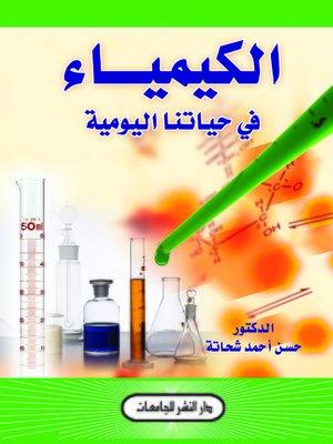 cover image of الكيمياء في حياتنا اليومية