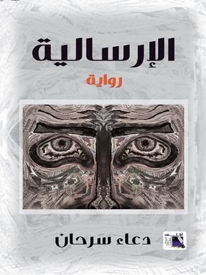 cover image of الإرسالية