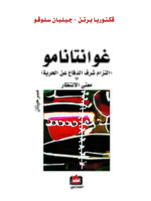 cover image of غوانتانامو