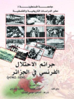 cover image of جرائم الاحتلال الفرنسي في الجزائر (1830 م - 1962 م)